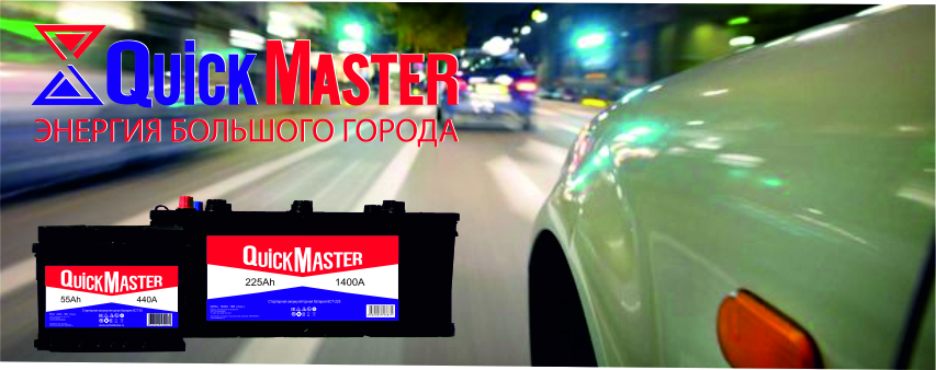Приоритет - дистрибьютор бренда QuickMaster в России
